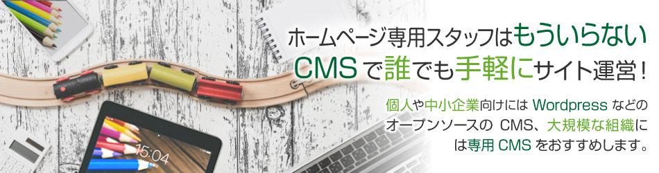 CMSで誰でも手軽にサイト運営 ワードプレス Wordpress 専用スタッフ 不要