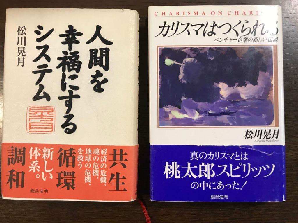 松川晃月著、「人間を幸福にするシステム」(総合法令)、「カリスマはつくられる」(総合法令)の表紙。