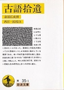 古語拾遺(岩波書店)の表紙