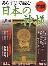 「日本の神様」の表紙