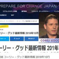 コーリーグッド 最新情報 2018年10月