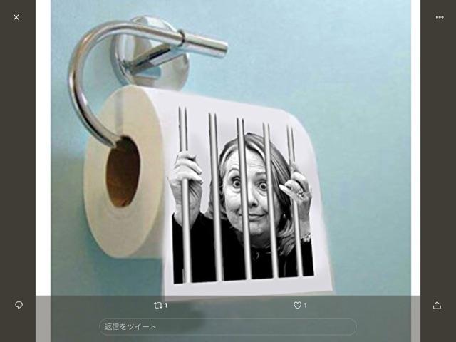 ヒラリークリントンの逮捕?