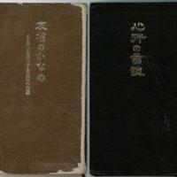 高橋信次先生のご著書 「反省の要」「心行の言魂」