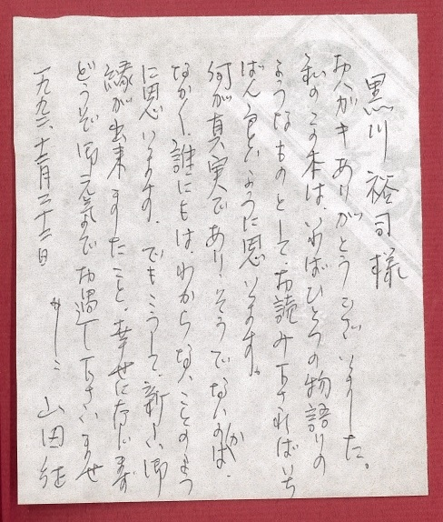 山田征さんからのメッセージ