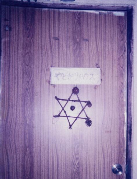 ヤドカリハウスのドア