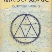 「あたらしい氣の泉」の本の表紙