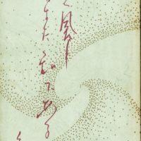 「吹く風もまた私である」の本の表紙