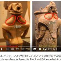 縄文土偶とアフラ・マズダ