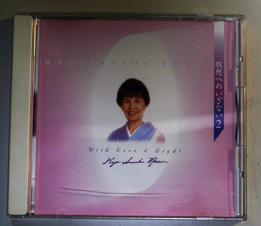 キヨ・ササキ・モンロウ 瞑想へのいざない2 CD