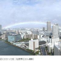 即位の礼当日(2019年10月22日)皇居周辺に架かった虹