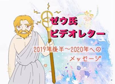 ゼウ氏ビデオレター 2019年~2020年へのメッセージ