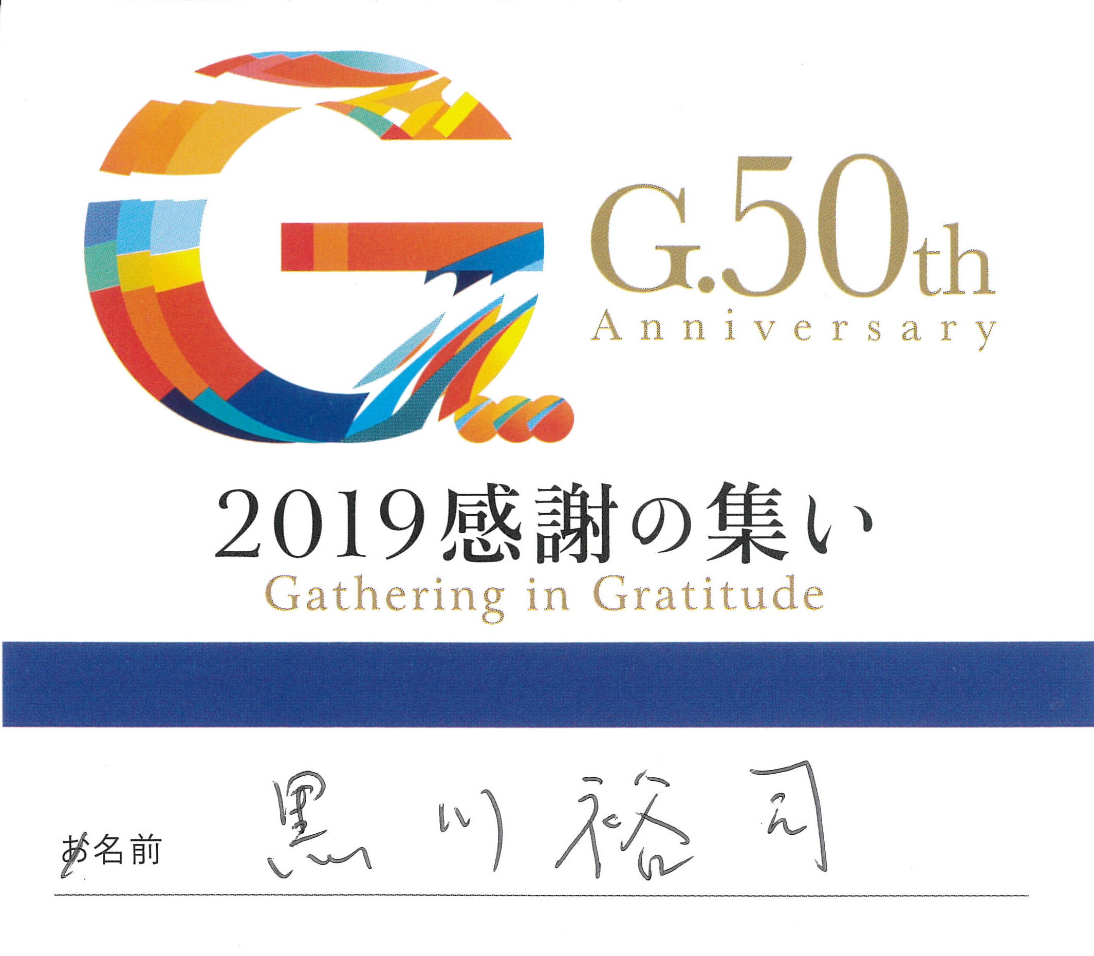 GLA 2019 感謝の集い 名札