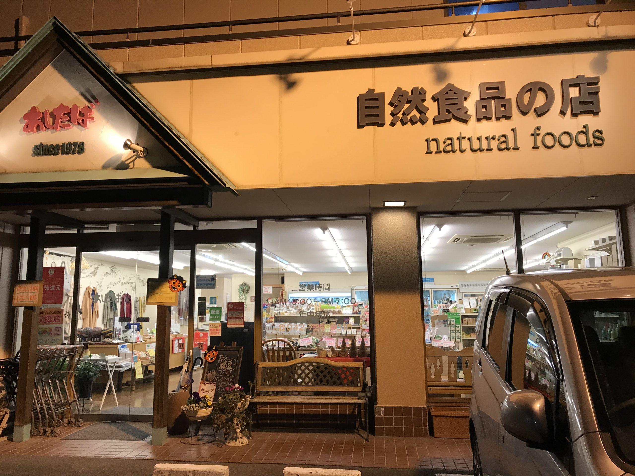 自然食品の店_あしたば