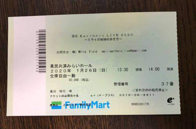 イベントのチケット