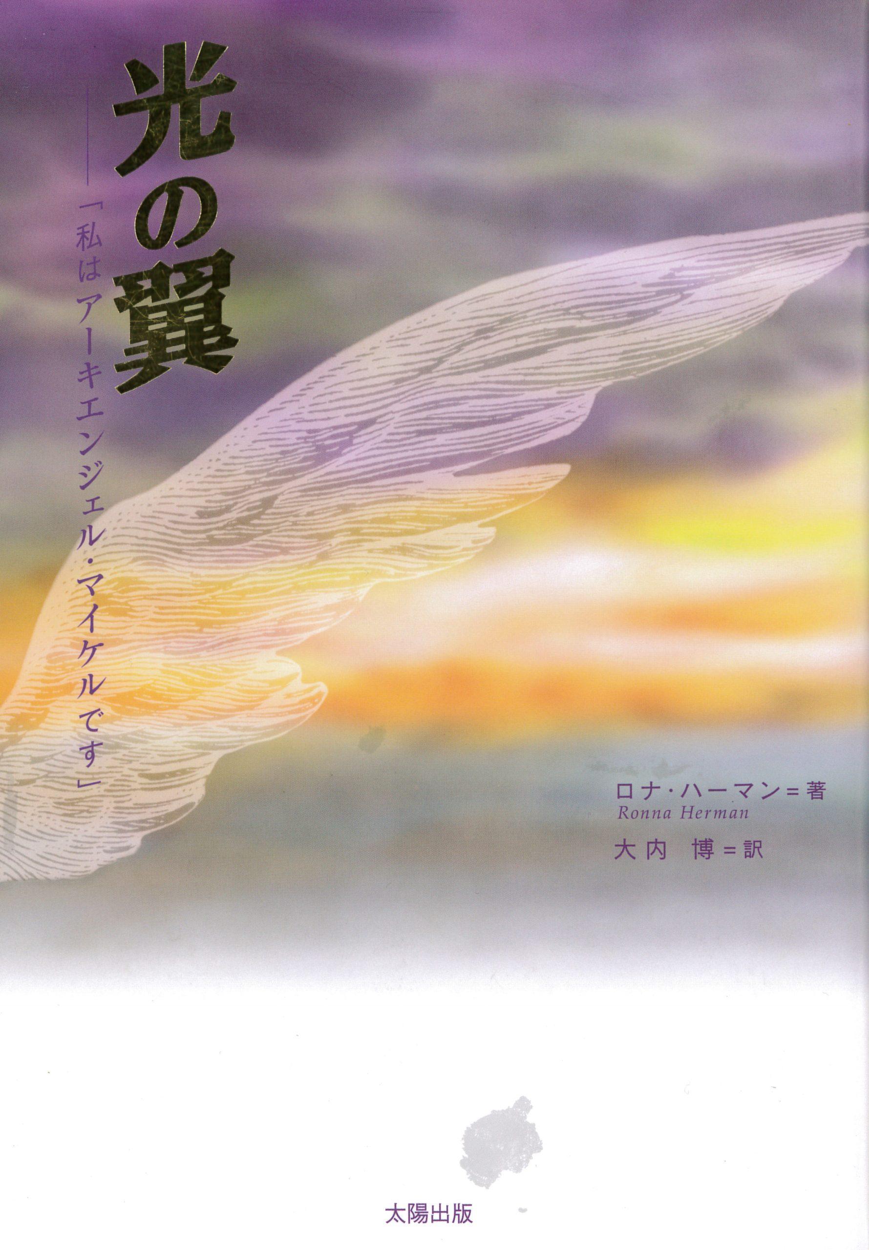「光の翼」(ロナ・ハーマン著)の表紙