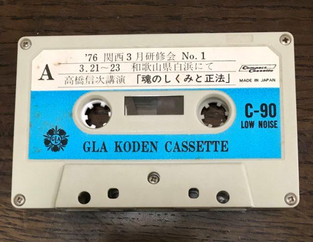 GLA 1976年関西3月研修会 カセットテープ
