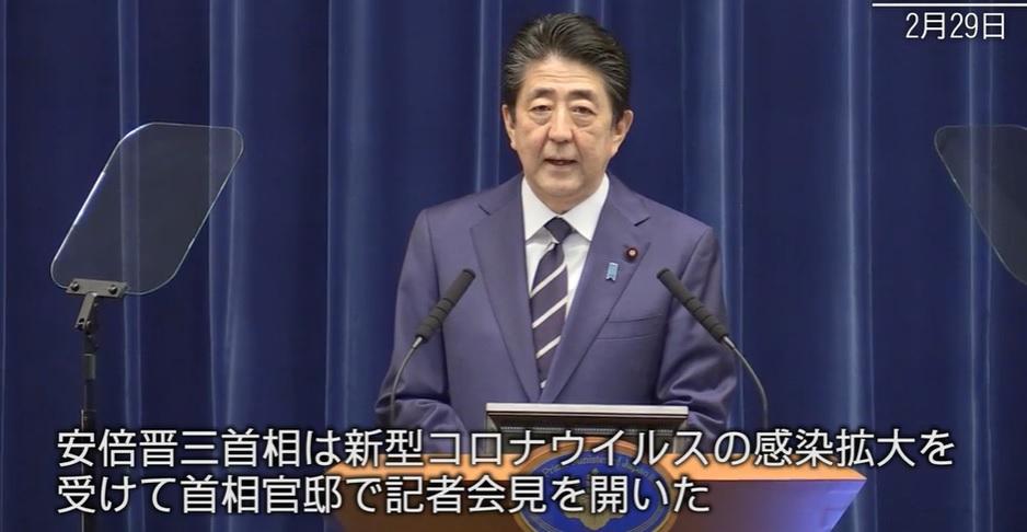 安倍晋三首相による、新型コロナウィルスについての記者会見