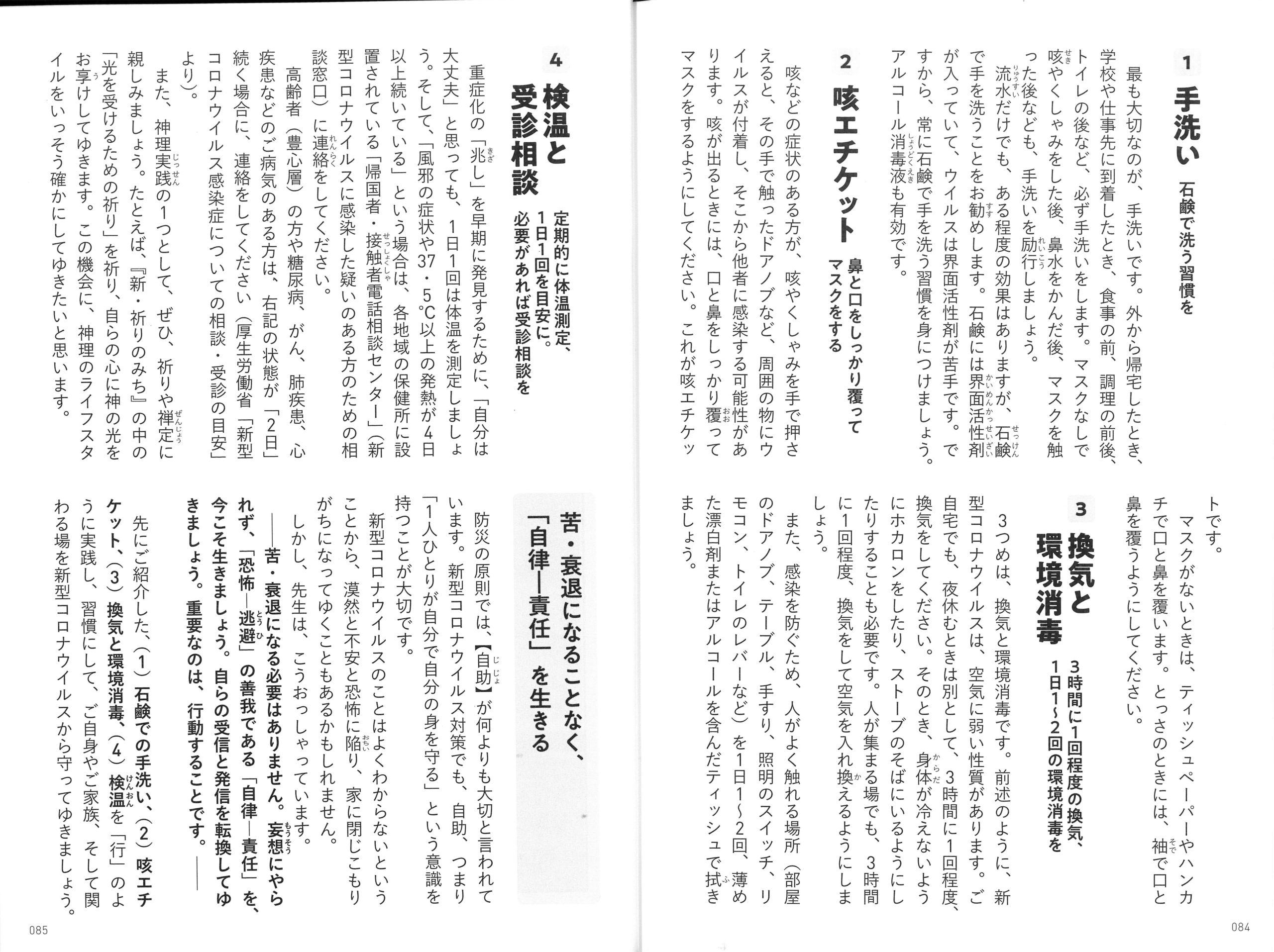 200312_GLA誌_ウィルス対策-2