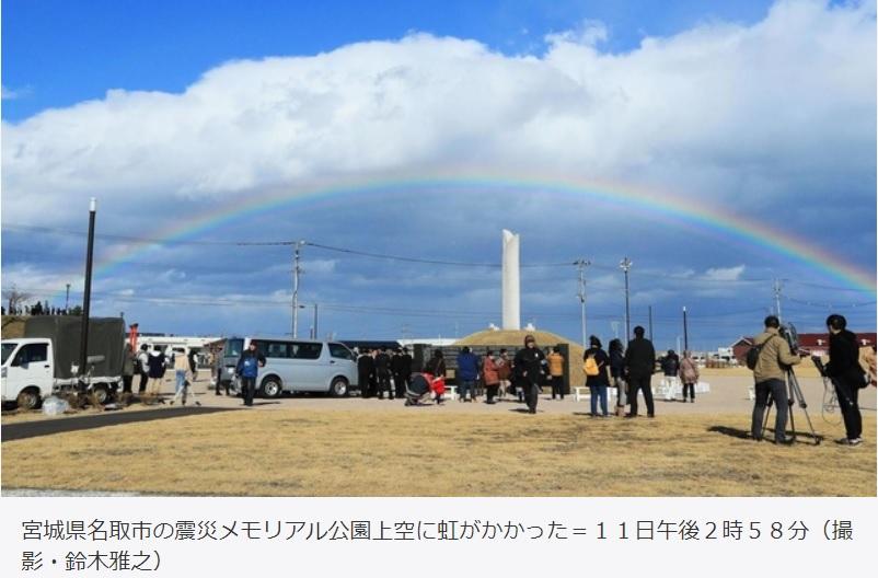宮城県名取市 震災メモリアル公園上空にかかった虹(2020年3月11日)