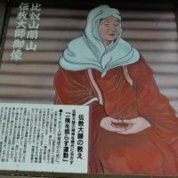 比叡山 伝教大師の像