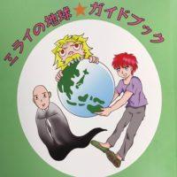 ミライの地球☆ガイドブック_アイコン