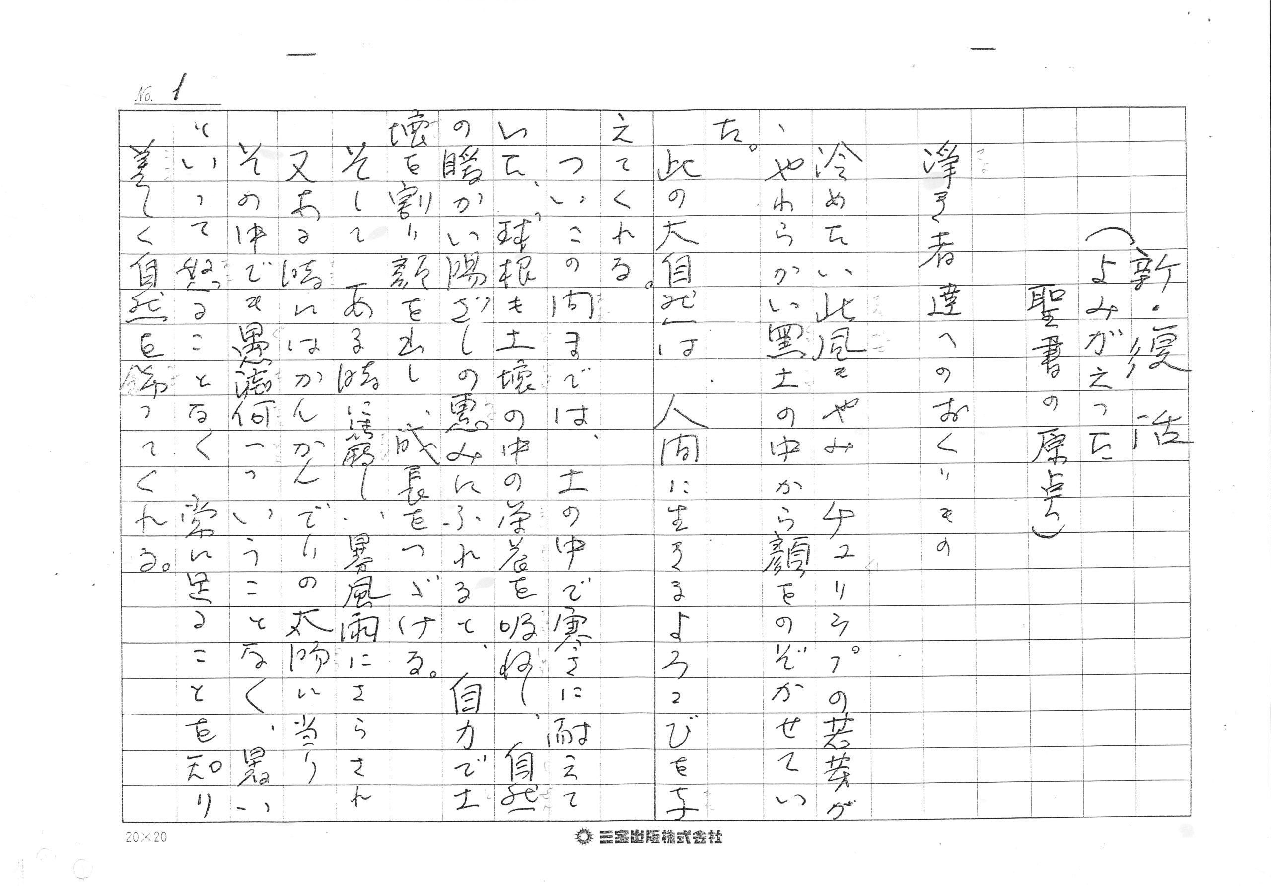 高橋信次先生の「新・復活」の原稿