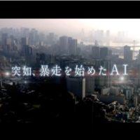 映画「AI崩壊」アイコン