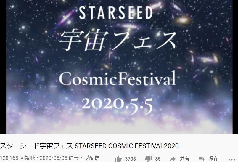 スターシード宇宙フェス STARSEED COSMIC FESTIVAL2020