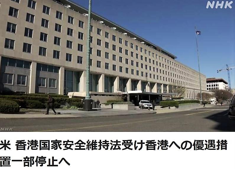 米国_香港への優遇措置一部停止へ
