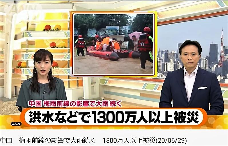 中国洪水 1300万人以上被災