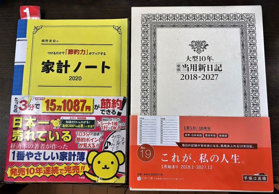 家計簿と日記
