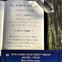 オラクルカード1-63「第5チャクラ」の写真