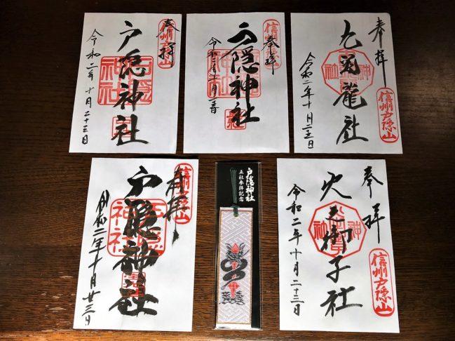 戸隠神社五社の御朱印と記念品