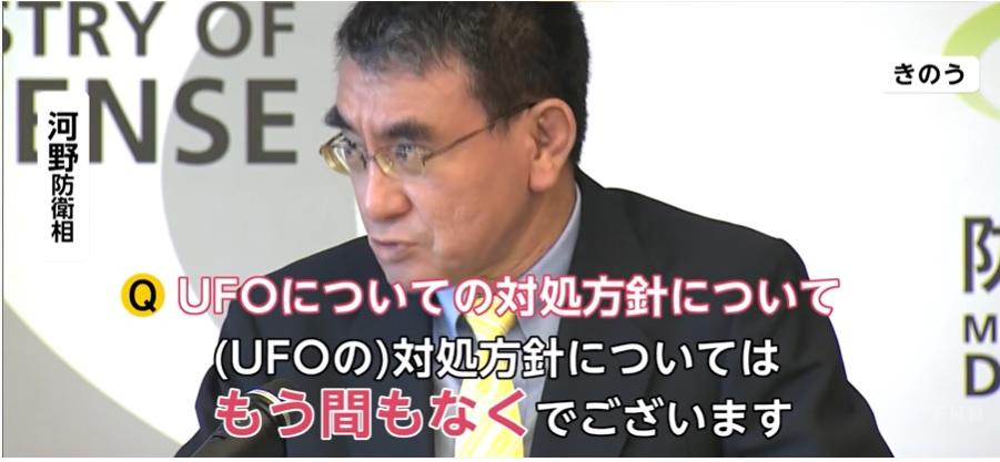 河野前防衛大臣 UFOについての対処方針