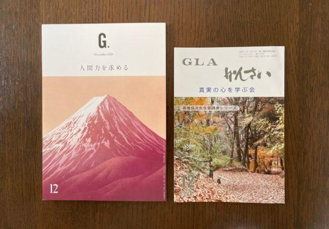 GLA総合本部と関西本部、それぞれの機関誌