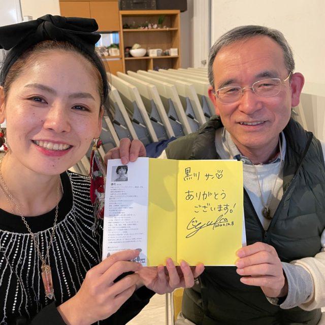 優香さんにサインをもらいました