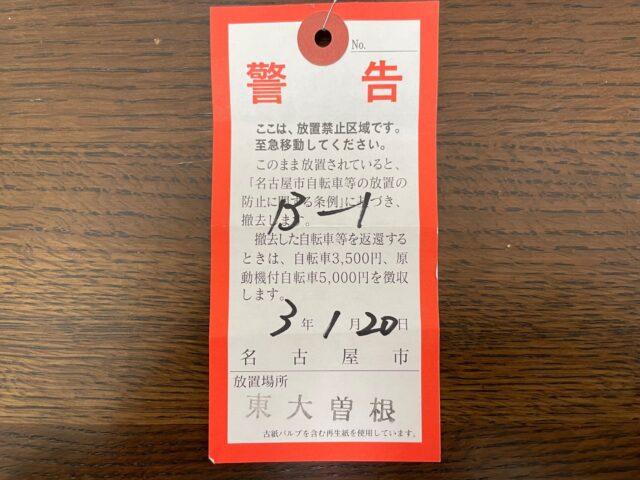 自転車の駐輪違反の切符
