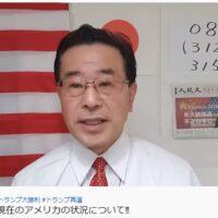 【第77弾】現在のアメリカの状況について‼️ 石川新一郎チャンネル