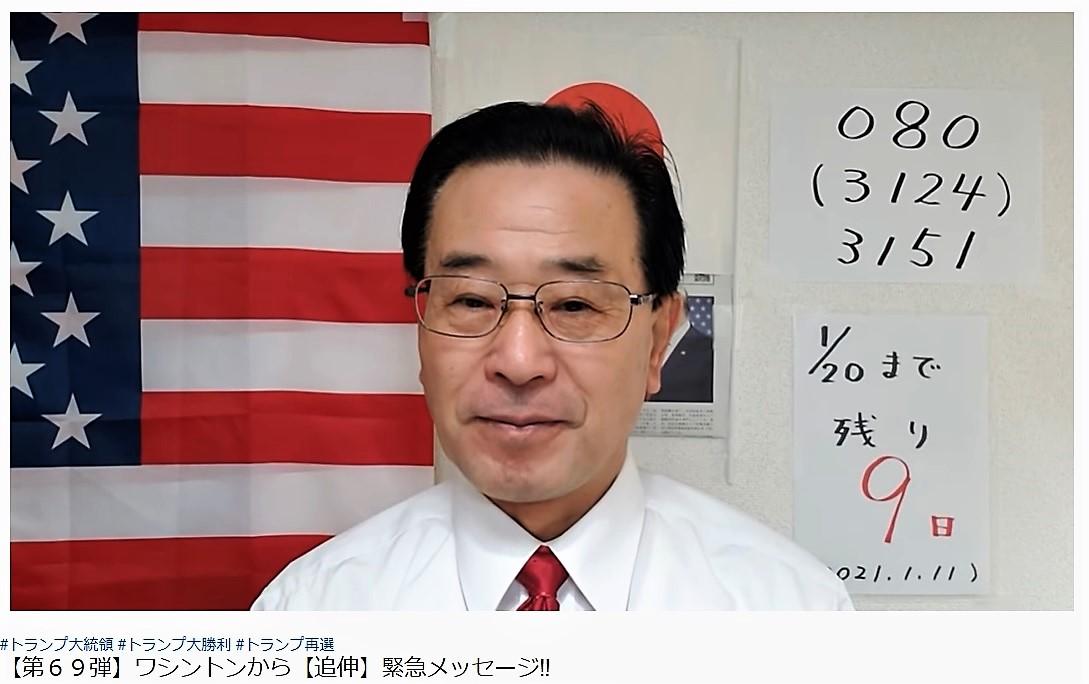 【第69弾】ワシントンから【追伸】緊急メッセージ‼️ 石川新一郎チャンネル