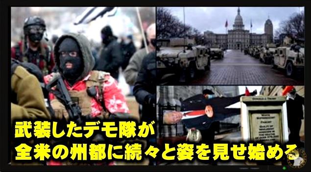 武装したデモ隊が全米の州都に続々と姿を見せ始める