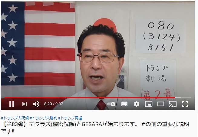 【第83弾】デクラス(機密解除)とGESARAが始まります。その前の重要な説明です!!