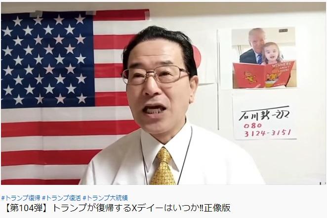 【第104弾】トランプが復帰するXデイーはいつか!!