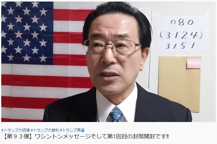 【第93弾】ワシントンメッセージそして第1回目の封筒開封です!! 石川新一郎チャンネル