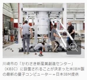 日本IBM_量子コンピューター_日本国内に設置