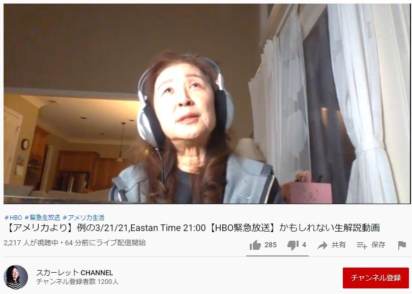 【アメリカより】例の3/21/21_Eastan Time 21:00【HBO緊急放送】かもしれない生解説動画
