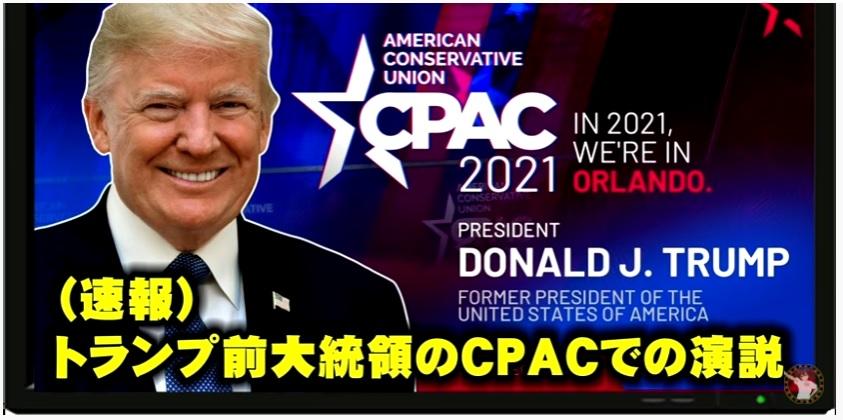 (速報)トランプ前大統領のCPACでの演説-1