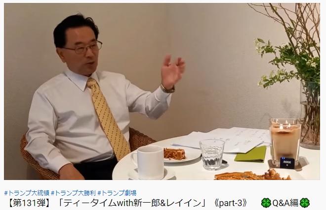 【第131弾】「ティータイムwith新一郎&レイイン」《part-3》