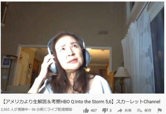 【アメリカより生解説&考察HBO Q Into the Storm 5,6】スカーレットChannel