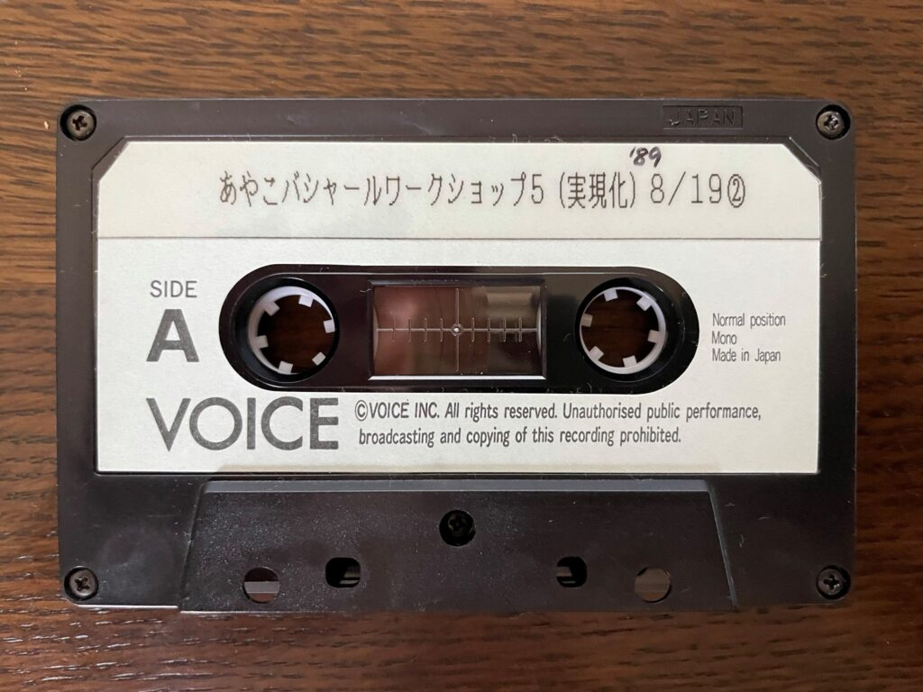 あやこバシャールのカセットテープ