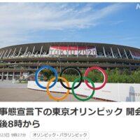 オリンピック開会式 NHKニュース